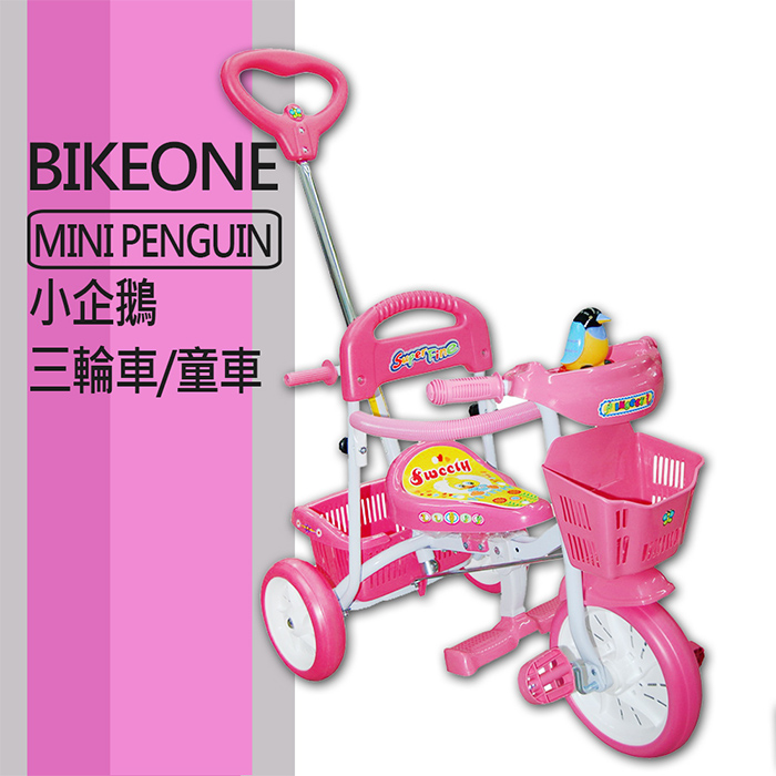 BIKEONE MINI PENGUIN 三輪車