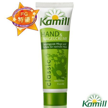 Kamill 洋甘菊經典護手霜 30ml
