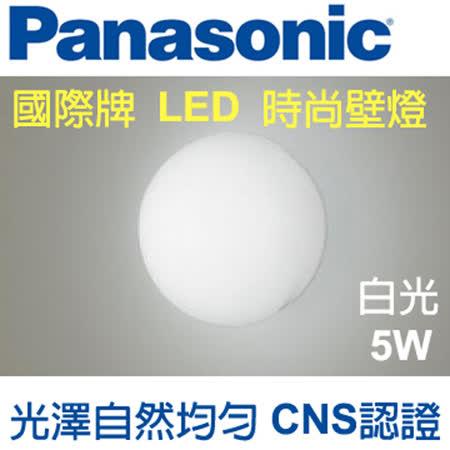 Panasonic 國際牌 LED 圓形壁燈5W (無框) 110V 白光 HH-LW6010009