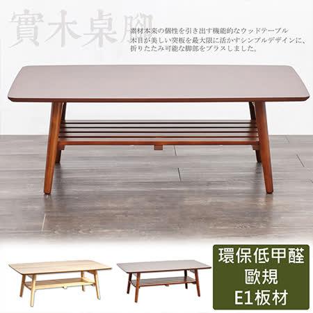 低甲醛實木腳茶几桌-免組裝