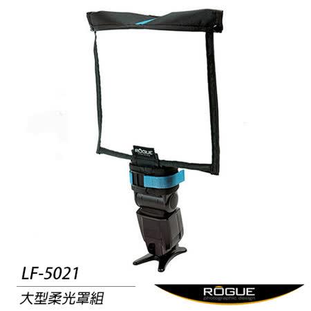 美國 樂客 ROGUE FB2 LF-5021 大型柔光罩組 II 可拆式反光板 柔光幕(LF5021,公司貨)