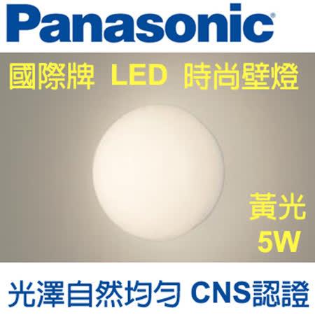 Panasonic 國際牌 LED 圓形壁燈5W (無框) 110V 黃光 HH-LW6020009