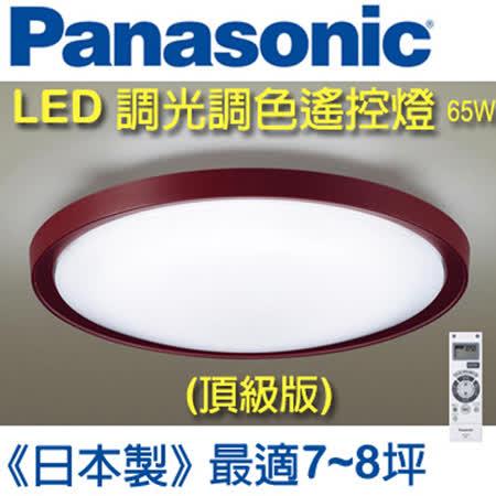 Panasonic 國際牌 LED 調光調色 遙控燈具 HH-LAZ603209 (白色燈罩+仿紅木邊框) 65W 110V
