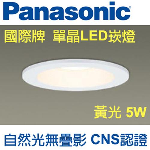 Panasonic 國際牌 單晶LED圓形崁燈5W (白框) 110V 黃光 HH-LD6020009