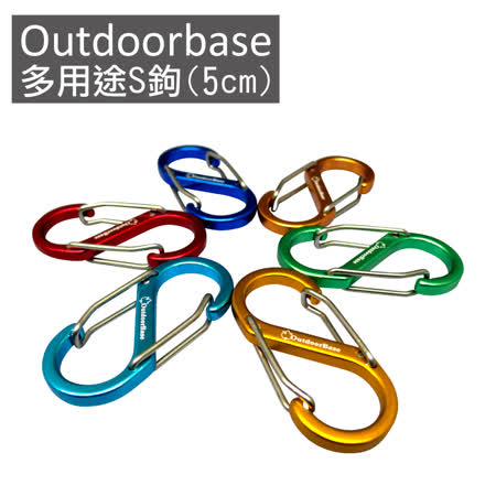 【Outdoorbase】多用途鋁合金S勾(5cm)露營S扣.露營掛繩S勾-隨機6入