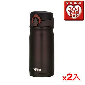 ★2件超值組★THERMOS膳魔師 不鏽鋼真空保溫瓶-金屬咖啡(350ml)JMY-351-DBW