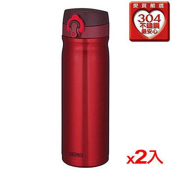 膳魔師不鏽鋼真空保溫瓶(500ml)*2入