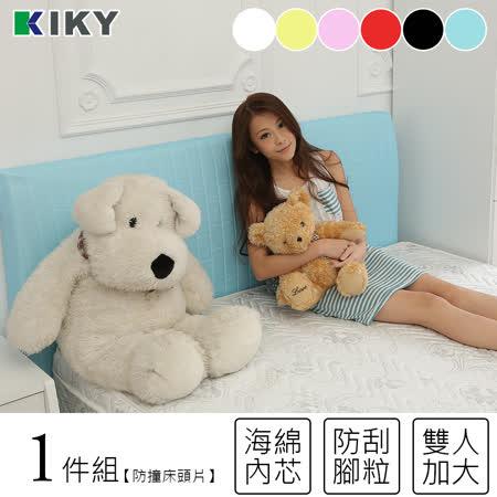 【KIKY】靚麗漾彩雙人加大6尺床頭片