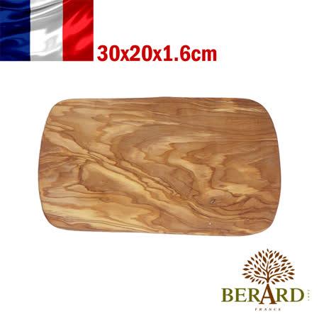 法國【Berard】畢昂原木食具 手工不規則橄欖木長方砧板30x20x1.6cm