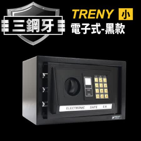 TRENY三鋼牙-電子式保險箱-小-黑