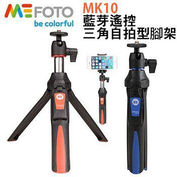 MeFOTO 美孚 MK10 自拍腳架 自拍器 (附藍芽遙控器) 適用GOPRO/手機/相機 (公司貨)