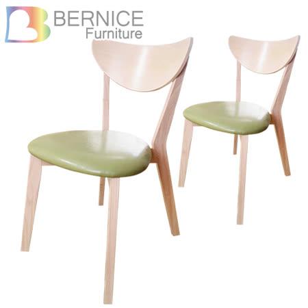 Bernice-薇拉雙色餐椅(2入組)