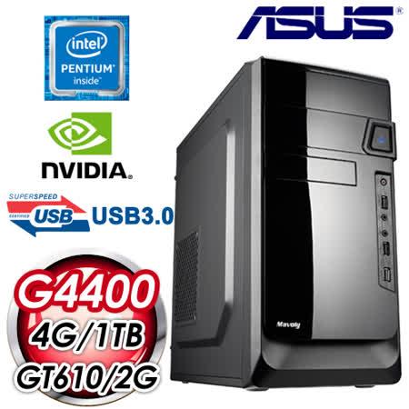 華碩H110平台【忍者傳說】Intel G4400雙核 GT610-2G獨顯 1TB效能電腦