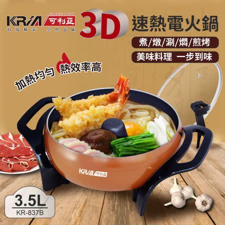 【網購】gohappy 線上快樂購KRIA可利亞 3D立體速熱電火鍋/燉鍋/料理鍋 KR-837B開箱台中 大 遠 百 櫃 位