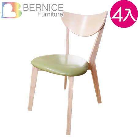 Bernice-薇拉雙色餐椅(4入組)