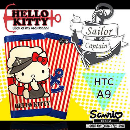 三麗鷗授權正版 Hello Kitty 凱蒂貓 HTC One A9 彩繪磁力書本皮套(水手船長)