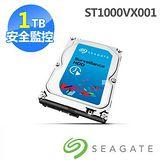 Seagate 安全監控 1TB 3.5吋SATAⅢ硬碟 (ST1000VX001)