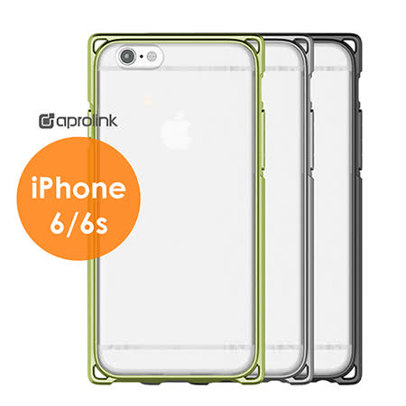 AproLink iPhone6s 耐衝擊雙料保護殼