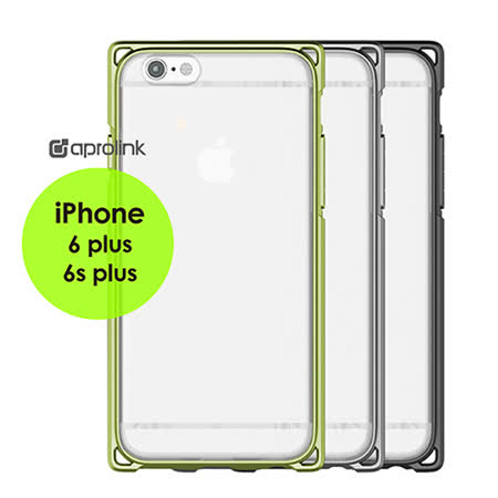 AproLink iPhone6s plus 耐衝擊雙料保護殼