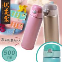【川本之家】316不鏽鋼真空彈跳保溫瓶500ML-水藍綠