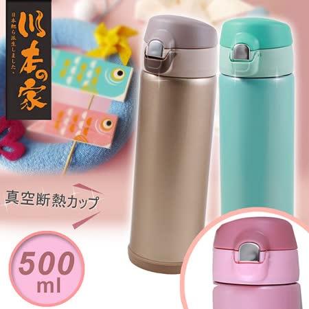 【川本之家】316不鏽鋼真空彈跳保溫瓶500ML-蜜桃粉