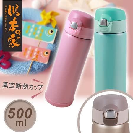 【川本之家】316不鏽鋼真空彈跳保溫瓶500ML-富貴金