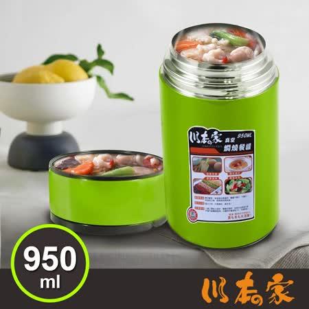 【川本之家】真空燜燒餐罐950ML-蘋果綠