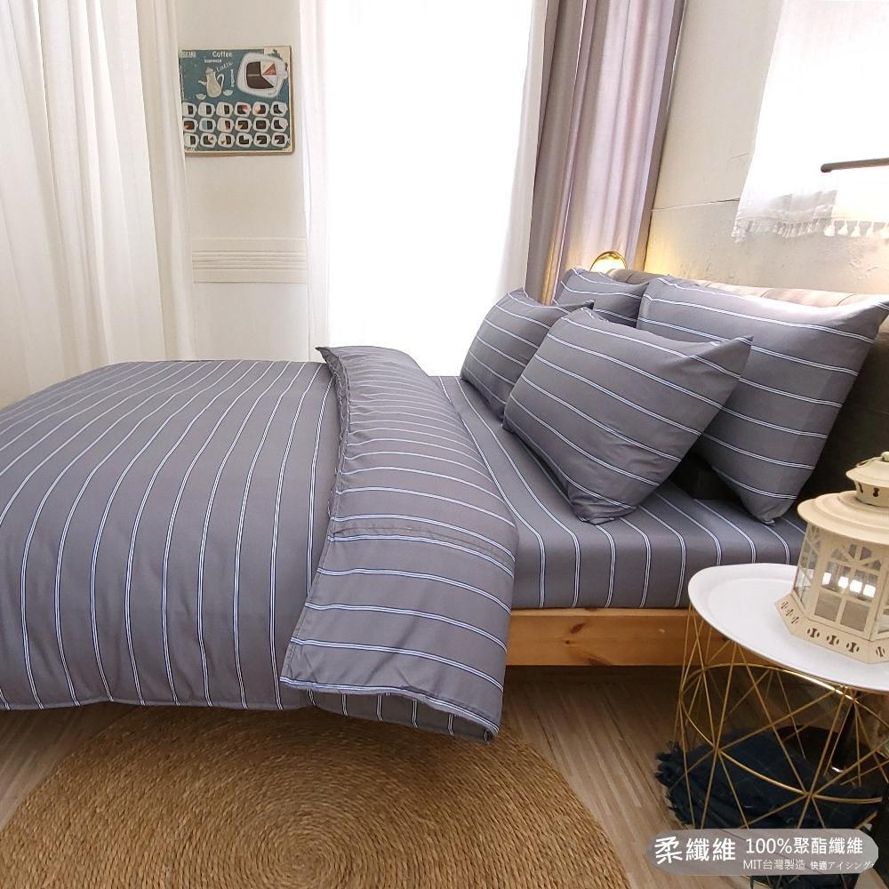 LUST寢具~新 eazy系列~高雅格紋~雙人薄被套6x7尺