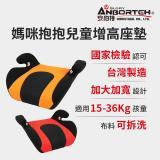 媽咪抱抱 兒童汽車安全座椅(加贈)安全帶好眠枕X1(顏色隨機)兒童安全增高坐墊 汽車安全座椅價格