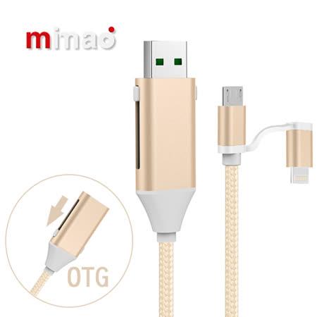 □創新多功能 Apple Lightning&MICRO USB 充電線 傳輸線 □高質感鋁合金接頭 MICRO OTG 轉接頭傳輸線