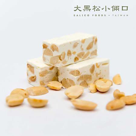 【大黑松小倆口】奶油牛軋糖(320g)
