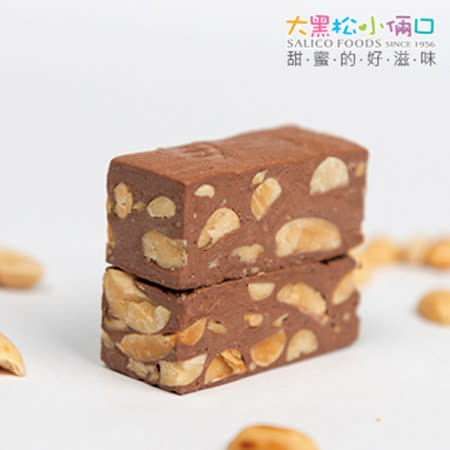 【大黑松小倆口】巧克力牛軋糖(320g)