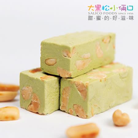 【大黑松小倆口】綠茶牛軋糖(320g)