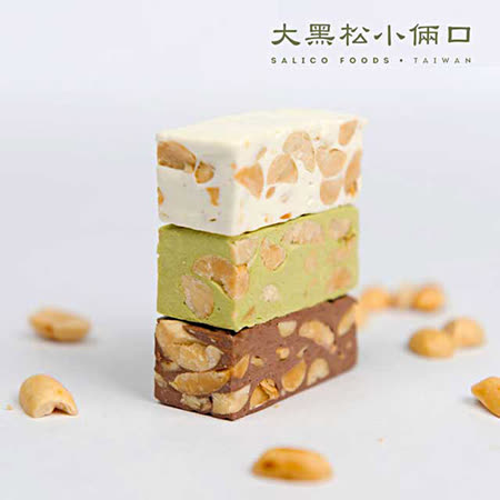 【大黑松小倆口】綜合牛軋糖(320g)
