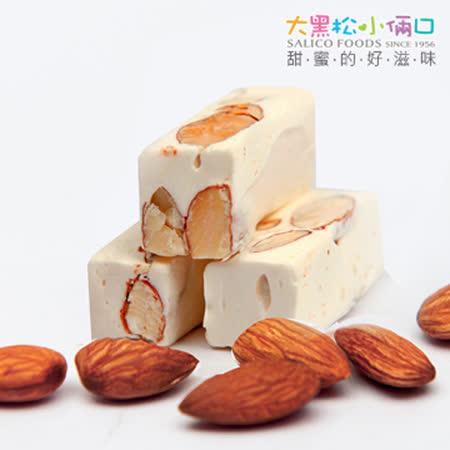 【大黑松小倆口】杏仁牛軋糖(250g)