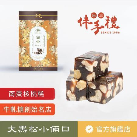 【大黑松小倆口】南棗核桃糕(230g)