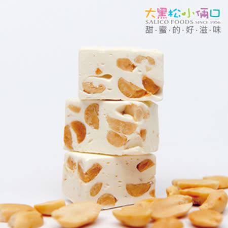 【大黑松小倆口】一口奶油牛軋糖(250g)