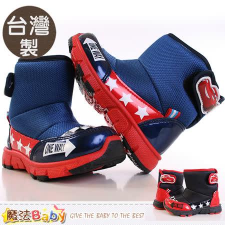 魔法Baby 男童靴 台灣製閃電麥坤正版輕量舒適短靴 sh9273