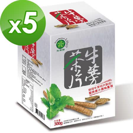 【笑蒡隊】牛蒡茶片(300g/盒)*5盒