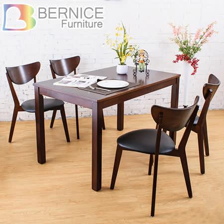 Bernice-奧利胡桃實木餐桌椅組(1桌4椅)