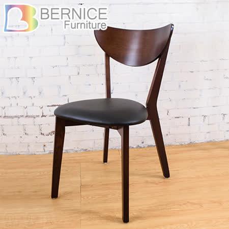 Bernice-奧利胡桃餐椅(2入組)