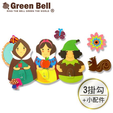【GREEN BELL綠貝】Nelo創意無痕掛勾組-白雪公主