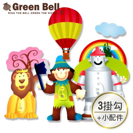 【GREEN BELL綠貝】Nelo創意無痕掛勾組-綠野仙蹤