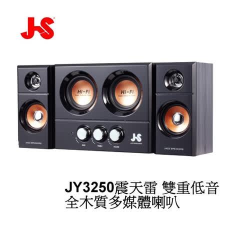JS 淇譽 JY3250 雙重低音全木質多媒體喇叭