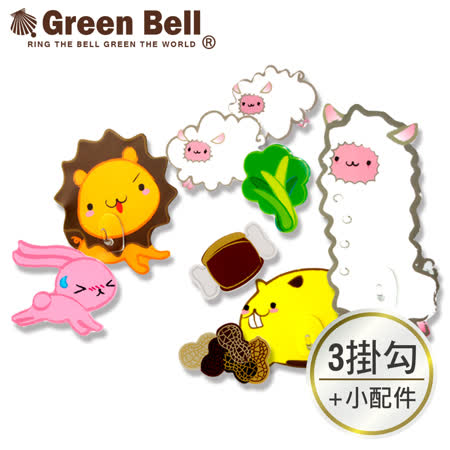【GREEN BELL綠貝】Nelo創意無痕掛勾組-草泥馬獅子倉鼠
