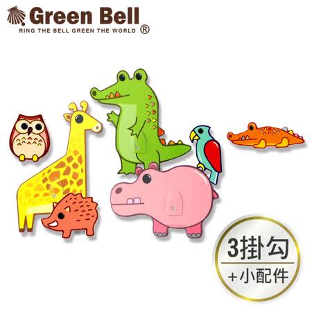 【GREEN BELL綠貝】Nelo創意無痕掛勾組-長頸鹿河馬鱷魚