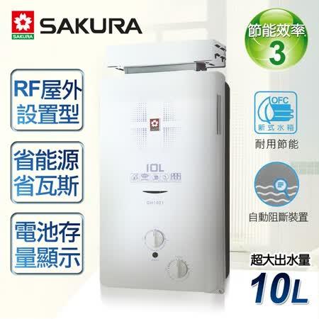 【櫻花牌】10L屋外抗風型ABS防空燒熱水器/GH-1021(天然瓦斯)