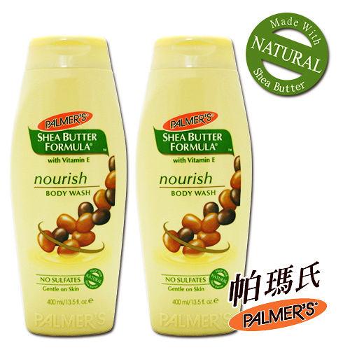帕瑪氏有機乳木果油柔膚沐浴乳400ml(2入)