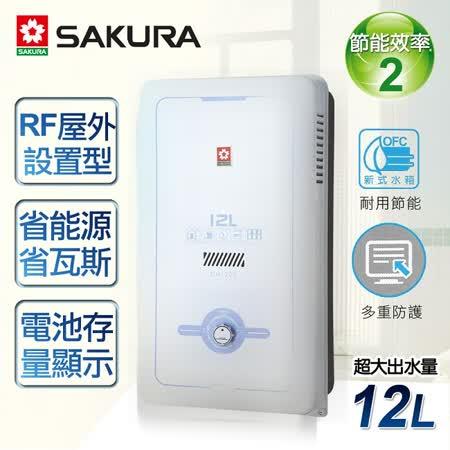 【櫻花牌】12L屋外型熱水器/GH-1205(桶裝瓦斯)