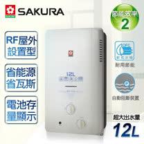 【櫻花牌】12L屋外ABS防空燒熱水器/GH-1235(桶裝瓦斯)